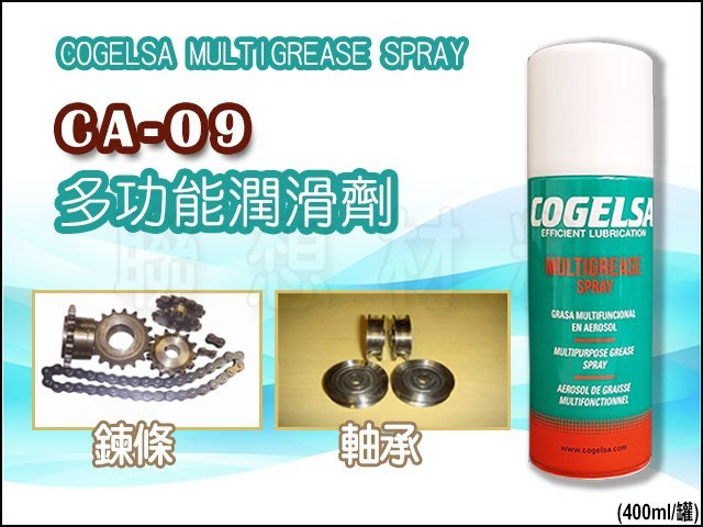 聯想材料【CA-09】COGELSA 多功能保養油→清潔.防銹.除銹.除濕.潤滑五大功能於一身(特價 $490)