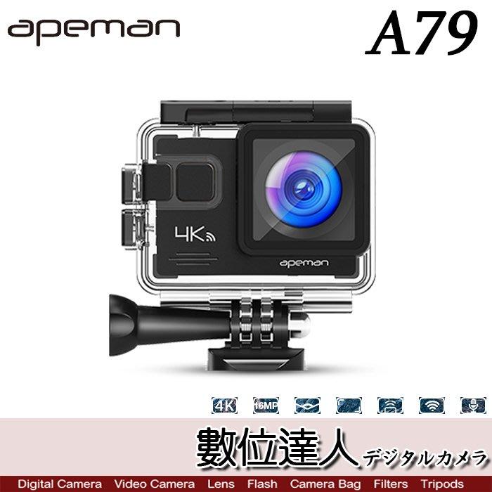 【數位達人】apeman A79 4K 防水運動相機 含遙控器 麥克風/ 翻轉螢幕 APP 戶外 錄影 慢動作