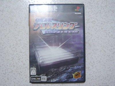 【~嘟嘟電玩屋~】PS2 日版光碟 ~ 網路職業摔角 Online Pro Wrestling