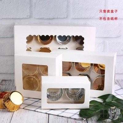 蛋糕包裝盒 紙杯蛋糕打包盒子2/4/6/12粒慕斯木糠杯布丁馬芬杯西點蛋撻包裝盒  ઇ小蘑菇潮品ଓ