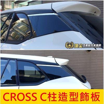 TOYOTA豐田【CROSS C柱造型飾板】懸浮式車頂裝飾 COROLLA CROSS CC車身改裝配備 懸浮式C柱飾條