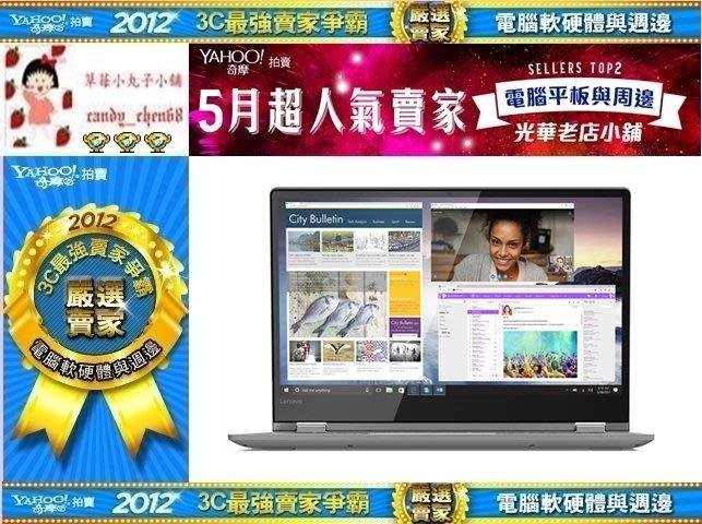 【35年連鎖老店】Lenovo IdeaPad  YOGA530/81EK00BGTW 筆記型電腦有發票/2年保固
