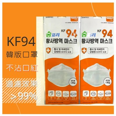 KF94口罩 白色口罩 黑色口罩 韓國代購 4D立體三片式設計 四層防護 防塵 透氣 單片獨立包裝 防花粉 四層