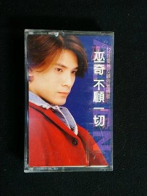 錄音帶 /卡帶/ 6F / 巫奇 / 不顧一切 / 原諒我 / 無悔的承受 / 非CD非黑膠