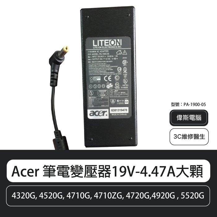 【偉斯科技】ACER 宏碁 筆電變壓器 19V 4.74A PA-1900-05 黃彎頭 5.5mmx1.7mm