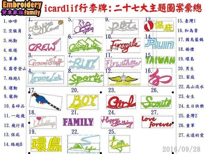 ※embrofami※客製 icardlif運動單車露營登山路跑背包吊牌行李牌(27大主題任選:1組=3個不同的名字)