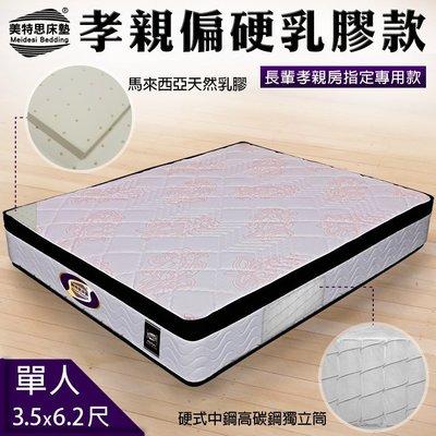 床墊~美特思~~ 三線獨立筒乳膠床墊 10年 馬來西亞乳膠 中鋼硬式獨立筒彈簧 天然乳膠 單人床 全省免