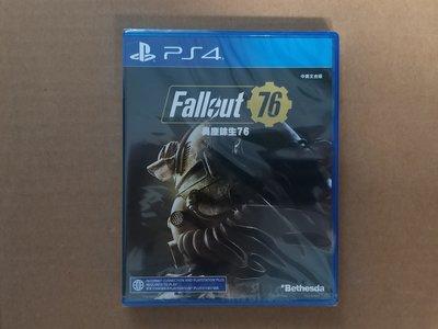 【米舖GAME】 全新 PS4 Fallout 76 Fall Out 異塵餘生 開放式世界 RPG 網上專用 爽快 行貨 中文
