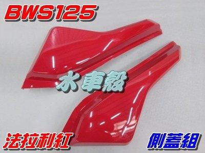 【水車殼】山葉 BWS 125 一般色 側蓋組 法拉利紅 1組2入$1000元 BWSX 大B 5S9 側邊蓋 全新品