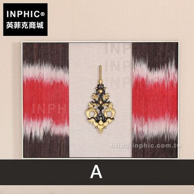INPHIC-背景牆客廳客廳泰國掛畫布藝中式實物畫東南亞裝飾畫-A_KJDe