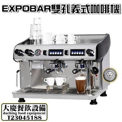大慶餐飲設備 EXPOBAR雙孔義式咖...