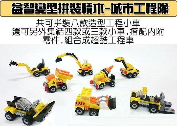 益智變形拼裝小顆粒積木-城市工程隊 1000pcs◎童心玩具1館◎
