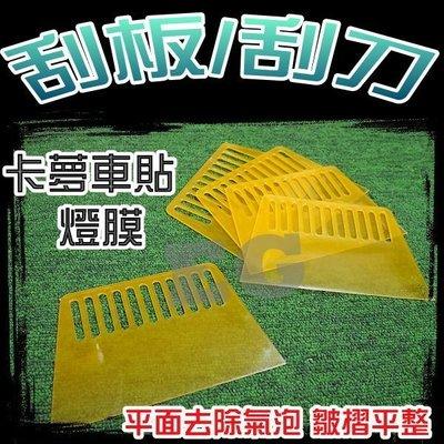 ZZ-G9-11 一般刮板 卡夢刮板 燈膜刮板 刮板 燈膜刮板 貼膜刮板 壁貼專用刮板