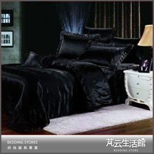 【芃云生活館】~專櫃品牌~頂級雙人加大絲緞床罩七件組~黑