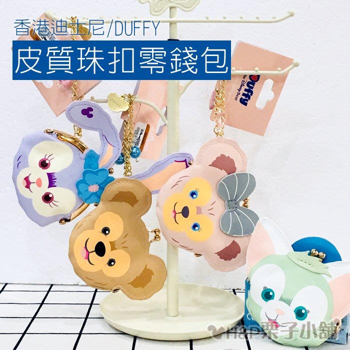 現貨 Duffy 達菲 雪莉玫 傑拉托尼 史黛拉 雙珠釦 零錢包 吊飾 香港迪士尼 [H&P栗子小舖]