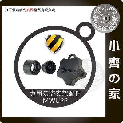 五匹 MWUPP 支架專用防盜 後視鏡 橫桿 機車 手機架 大X 小X 重機 非機車小U 小齊的家
