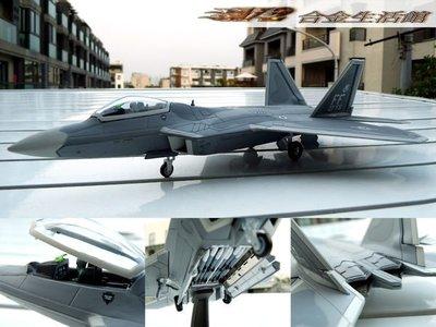 【精緻戰爭模型】1/72  F-22 RAPTOR 猛禽 隱形戰鬥機 ~飛彈艙可活動開啟,預購特惠價~