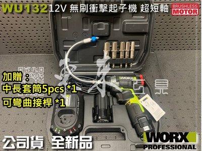 送贈品 超取免運 威克士 現貨 WU132 無刷衝擊起子機 12V 超短軸 140牛頓米 鋰電 無刷起子機 WORX