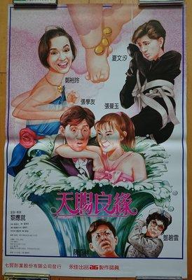 天賜良緣 (Sister Cupid) ? 張學友、張曼玉、夏文汐、鄭裕玲 ? 香港原版手繪電影海報 (1987年)