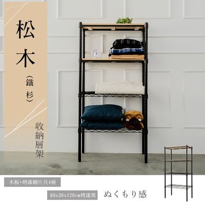 層架【UHO】 60x30x120cm 松木四層烤漆黑收納層架