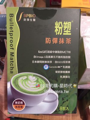 台灣🇹🇼代購-粉塑防彈抹茶(8包/盒)