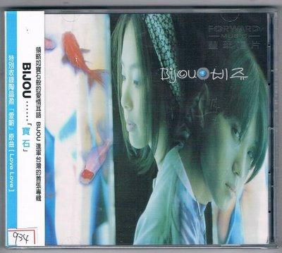 [鑫隆音樂]日本CD-BIJOU:寶石/收錄11首  [9920078]全新/免競標