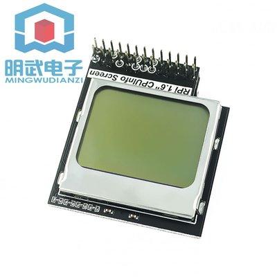 CPU Info 液晶屏 1.6寸  帶背光開關 適用于樹莓派3B+lion小鋪++