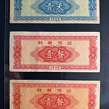 1965年越戰-中國軍用糧票三個版式-罕見!