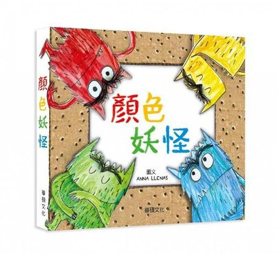 ☆ 天才老爸 ☆→【華碩】顏色妖怪 The Color Monster←情緒 顏色 立體書 啟蒙 兒童 繪本 親子 互動