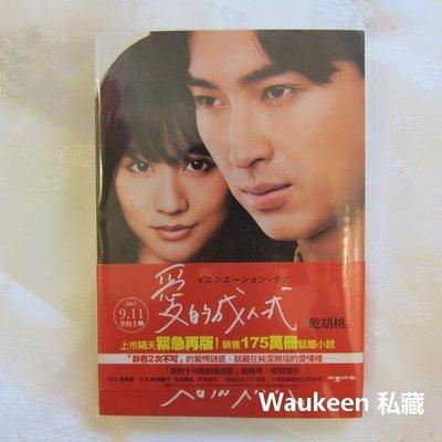 愛的成人式 電影封面版 乾胡桃 尖端出版 電影原著 懸疑推理小說 日本翻譯文學