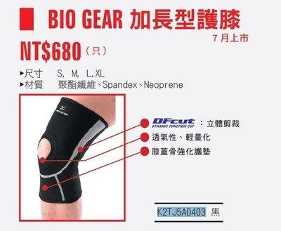 美津濃Mizuno-BIO GEAR 加長型護膝 (黑) 特價610元(含運)(只)(K2TJ5A0403)《新動力》