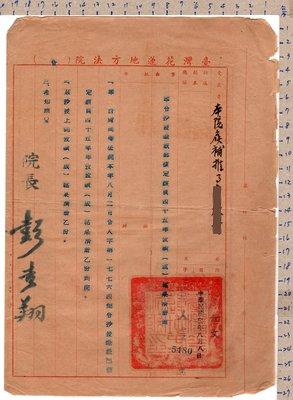《打貓堡》文獻~46年~花蓮法院~考績令(E847)