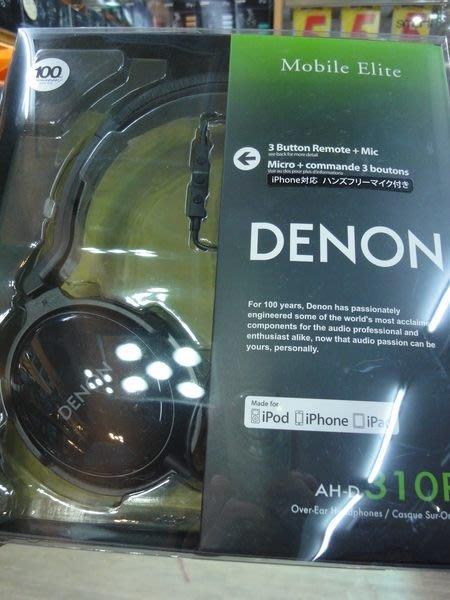 視聽影訊特價DENON AH-D310R 頭戴式 iPhone 4通話線控-附保卡保固1年另ws33x