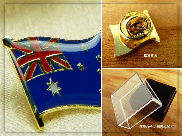 【國旗徽章達人】澳大利亞/澳洲國旗徽章/國家/胸章/別針/胸針/Australia/超過50國圖案可選