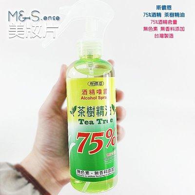 【現貨限量特賣】75%酒精噴霧240m...