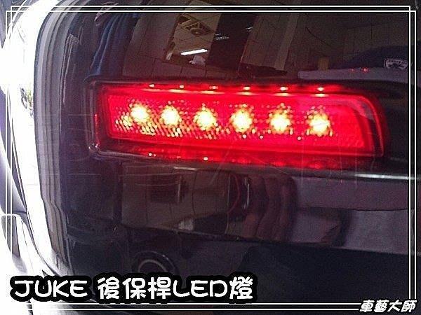 ☆車藝大師☆批發專賣 NISSAN 14年 JUKE 後保桿 LED燈 保桿燈 反光片 台製 煞車燈