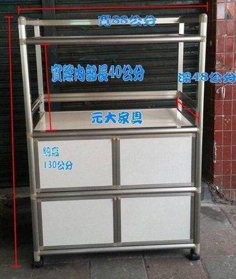 【元大家具行】全新三尺三層雙門鋁架 加購收納櫃 微波爐架 置物架 廚房鋁架 客製化鋁架 訂做鋁架