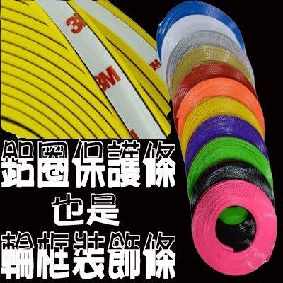 LUXGEN 鋁圈保護條 輪框裝飾條 M7 U7 U6 S5 S3 URX 沂軒精品 A0055