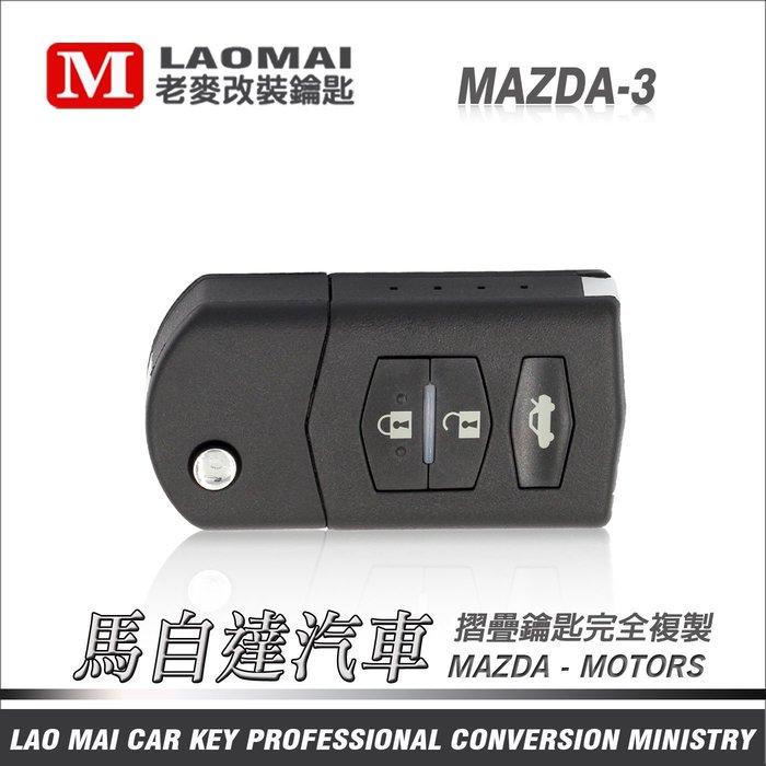 [ 老麥汽車鑰匙 ] 二代 MAZDA-3 新馬自達三 摺疊鑰匙 彈射鎖匙 晶片鑰匙匹配 遙控器拷貝 鑰匙不見複製