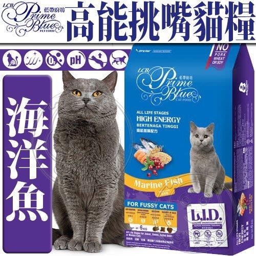 【🐱🐶培菓寵物48H出貨🐰🐹】藍帶廚坊》L.I.D.高能挑嘴貓海洋魚配方貓飼料1.2kg 特價299元自取不打折