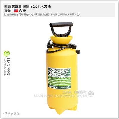 【工具屋】*含稅* 園藝噴霧器 塑膠 8公升 人力桶 PVC 手提式氣壓 農藥噴霧 壓縮式噴霧器 灑水 噴灑器 台灣製