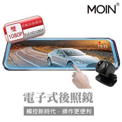 【小樺資訊】含稅【MOIN】M10XW PRO 前後1080P全屏電子式觸控後照鏡行車紀錄器