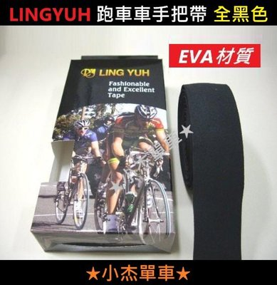 《小杰單車》【熱賣中】全新《台製》 LING YUH 跑車車手把帶《全黑色》EVA材質(一車份)OEM裝!