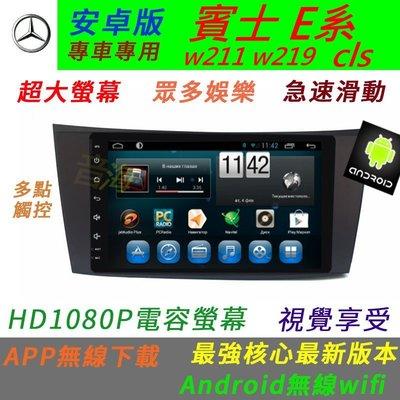 安卓版 賓士 w211 w219 CLS 音響 主機 汽車音響 USB 導航 倒車影像 胎壓 Android