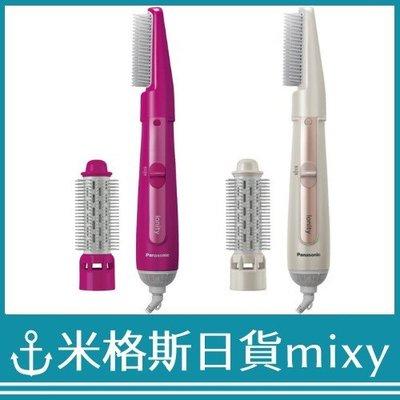 日本 Panasonic 國際牌 EH-KE2E 梳子吹風機 整髮器 兩用 負離子 米色 桃紅色【米格斯日貨mixy】