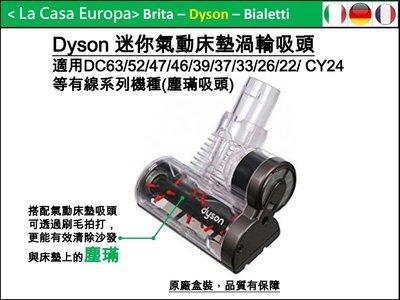 [My Dyson] DC63 DC52迷你氣動渦輪吸頭。可用來吸床墊,刷毛拍打。DC47 DC26 DC37 CY24
