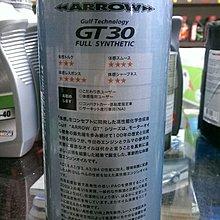 『油工廠』GULF 0W30 ALLOW GT30 0w-30 海灣 全合成機油 CT200 PRIUS ENEOS
