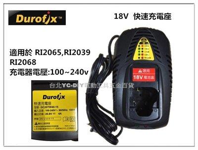 【台北益昌】車王 德克斯 RI2065 RI2039 RI2068 用 18V (20V) 鋰電池 充電器 快充型