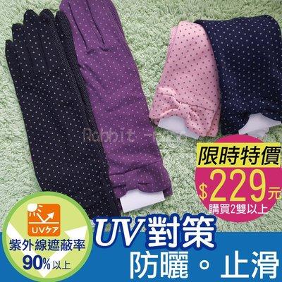 兔子媽媽(紫外線遮蔽率90%以上)詩情抗UV加長止滑手套.水玉點點,抗紫外線手套。防曬10404 防曬手套