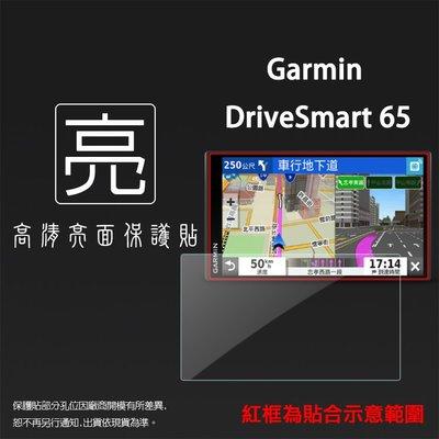 亮面螢幕保護貼 GARMIN DriveSmart 65 6.95吋 車用衛星導航 螢幕貼 軟性 亮貼 亮面貼 保護膜